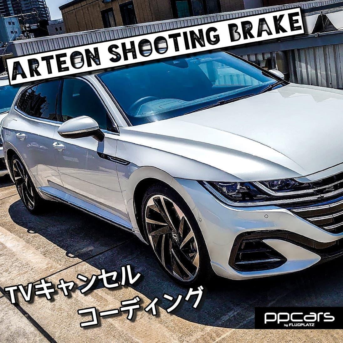 Arteon Shooting Brake (3H) x コーディング