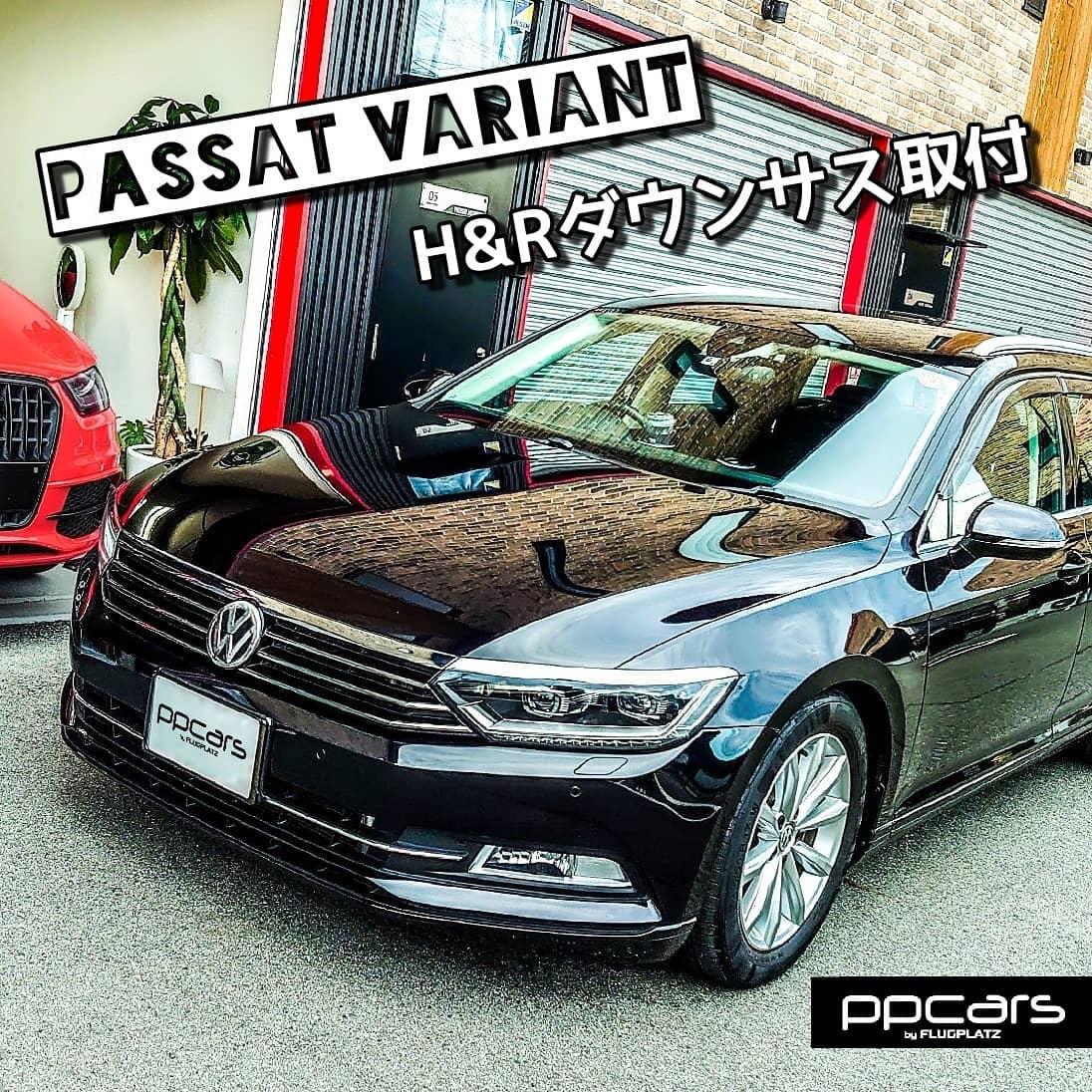Passat (3G/B8) Variant x H&Rダウンサス